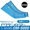 消耗品・パーツ ドクターメドマー(Dr.MEDOMER) DM-6000用 ショートブーツ(消耗品) 脚用(SB-6000)x2個
