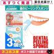 広栄社 クリアデント 歯のピーリングスポンジ(DENTAL PEELING SPONGE) 3個入 「メール便発送」「当日出荷」