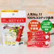 仙台 勝山館 MCTオイル スティック タイプ(7g×10袋) | 公式 | 中鎖脂肪酸油 無味無臭 ココナッツ由来 100% MCTOIL エムシーティ