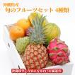 沖縄産 旬のフルーツセット 4種類 詰め合わせ