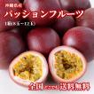 【送料無料・即発送可】沖縄県産パッションフルーツ1箱(8玉〜12玉)