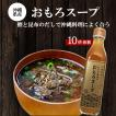 おもろ スープ 3本 沖縄 おもろ海産 沖縄料理の素