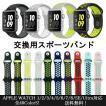 Apple Watch ベルト 交換用スポーツバンド 最新型Apple Watch Series 3 2  1 アップルウォッチ シリコン 運動 ポスト投函最速便 ネコポス送料無料