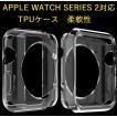 apple watch series 2対応 ケース 透明 クリア カバー TPUケース 柔らかい アップルウォッチ カバー クリア 透明 送料無料