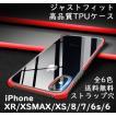 iPhoneXR XSMAX XS X iPhone8 iPhone7 iPhone6sPlus  ケース カバーストラップ穴付 柔軟素材 アイフォンX プラス 耐衝撃  カバー スマホケース 送料無料
