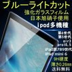 ipad ブルーライトカット強化ガラスフィルム iPad pro10.5 第5世代 NEW iPad ipad2,3,4 ipadair1 ipadair2 対応 日本製素材 液晶保護 送料無料 ブルー