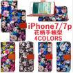 iPhone7ケース 手帳型 iPhone7 Plus ケース 花柄 カバー アイフォン プラス 人気 スマホケース 横開き カード入れ 札入れ 写真入れ 送料無料