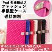 アウトレット iPad ケース iPad mini123 4 iPad air air2 pro9.7 iPad234 送料無料 アイパッド エア ミニ カバー 手帳型 在庫処分 かわいい 送料無料