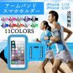 アームバンド ランニング ジム アウトドア ジョギング  トレーニング スポーツ スマホホルダー iPhone7 6 iPhone7Plus  6P各種スマホ対応可能 送料無料