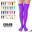 カラー ニーハイソックス【全34色】高品質な日本製 ニ...