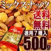 ミックスナッツ徳用500g 7種入