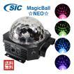 【 MAGICBALL☆NEO☆ 】ステージライト 業務用 高輝度 LED 照明 演出 DMX制御 自動調光 音声同期 ミラーボール 5色 ライブ カラオケ パーティ 日本メーカー製