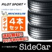 ミシュラン 205/45R17 88Y XL パイロットスポーツ4 (PS4)サマータイヤ4本セット