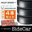 ミシュラン 225/40R18 92Y パイロットスポーツ4 (PS4)サマータイヤ4本セット