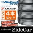 ヨコハマタイヤ 235/50R18 97V ブルーアース RV-02 18インチ タイヤ4本セット(2017年製)横浜ゴム正規流通品