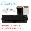 シルエットカメオ4 Silhouette Cameo4(ブラック) ...