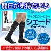 【男性用弾性ハイソックス】マイクロファイバー シェード for Men 圧迫力:20〜27hPa(15〜20mmHg)【2足以上で送料無料】