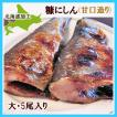 糠にしん (大・380g)×5尾 (甘口造り)  北海道加工