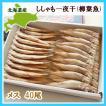 シシャモ メス 40尾 北海道産 柳葉魚一夜干