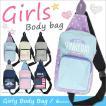 ボディーバッグ 女の子 ボディバッグ キッズ用 斜めがけバッグ 子供用 ガールズ ショルダーバッグ ワンショルダーバッグ 送料無料