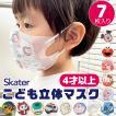 スケーター 子供 立体 マスク 3D 三層構造 不織布 使い捨て インフルエンザ 風邪予防 花粉 幼児 キッズ 子供 MSKS3