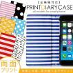 スマホケース 手帳型 全機種対応 iPhoneX iPhone8 iPhone7 Plus iPhone6s ケース GALAXY S8 XperiaXZ AQUOS R ケース Y!mobile 両面プリント ボーダー ドット
