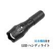 LEDハンディライト ハンドライト 防水 ライト 懐中電灯 防犯 防災 電池式 大 1個 ポイント消化
