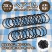 ヘアゴム 黒ゴム 200本セット シンプルデザイン まとめ買い おしゃれ 収納にも使える