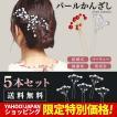 パール かんざし 髪飾り ヘアピン 5個セット 結婚式 冠婚葬祭 お誕生会に
