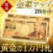 黄金の一万円札 運を引き寄せる 2枚セット 金運アップ...