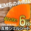 EMS シックスパッド ジェルシート sixpad 互換 6枚セット 効果用 腹筋 ダイエット シックスパット