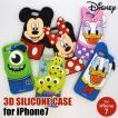 iPhone7 iPhone8ケース カバー Disney ディズニー 3Dシリコンケース ミッキー ミニー ドナルド デイジー エイリアン マイク メール便OK