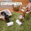 おもしろ 雑貨 カーペットクリーナー COROPETA コロペタ アニマル 動物