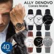 ALLY DENOVO アリーデノヴォ 腕時計 メンズ レディース Carrara Marble 腕時計 40mm 大理石 正規販売店 1年保証
