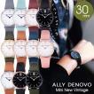 ALLY DENOVO アリーデノヴォ 腕時計 レディース Mini New Vintage 腕時計 30mm 本革 正規販売店 1年保証