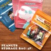 スヌーピー 保存袋 ピーナッツ PEANUTS ストレージバッグ4枚セット STORAGE BAG 4P 密封  メール便OK