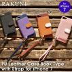 iPhone7ケース RAKUNI ラクニ チーロ PU Leather Case Book iPhone7 カードケース 財布 PUレザー メール便OK
