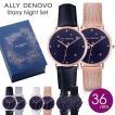 ALLY DENOVO アリーデノヴォ 腕時計 レディース Starry Night ボックスセット 替えベルト付き 36mm 正規販売店 1年保証