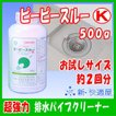 医薬用外劇物 ピーピースルーK 500g /新快適屋