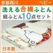 京都西川 ローズラジカル ベビー合繊組ふとん 10点セット スマイリングシリーズ