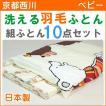 京都西川 ローズラジカル ベビー羽毛組ふとん 10点セット スマイリングシリーズ