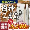 【桧山ファーム/送料無料】白神こまち 5kg[常温]