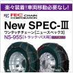 【送料無料】FEC New SPEC-III <トラック・バス用>1ペア(2本入) ニュースペック 3 亀甲 ワンタッチ タイヤチェーン NS-995