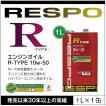RESPO R TYPE ハイパワーエンジン対応 エンジンオイル レスポ Rタイプ 粘弾性オイル 10W-50 (1L×1缶)