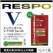 RESPO V TYPE 高回転型 エンジンオイル レスポ Vタイプ 粘弾性オイル 5W-40 (1L×1缶)