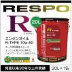 RESPO R TYPE ハイパワーエンジン対応 エンジンオイル レスポ Rタイプ 粘弾性オイル 10W-50 (20L×1缶)