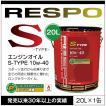 RESPO S TYPE ハイパワーエンジン対応 エンジンオイル レスポ Sタイプ 粘弾性オイル 10W-40 (20L×1缶)