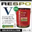 RESPO V TYPE 高回転型 エンジンオイル レスポ Vタイプ 粘弾性オイル 5W-40 (20L×1缶)