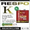 RESPO K TYPE Sports 軽自動車専用 エンジンオイル レスポ Kタイプ スポーツ 粘弾性オイル 5W-40 (3L×1缶)