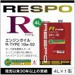 RESPO R TYPE ハイパワーエンジン対応 エンジンオイル レスポ Rタイプ 粘弾性オイル 10W-50 (4L×1缶)